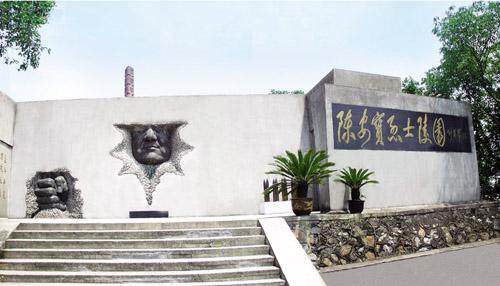 陈安宝烈士墓