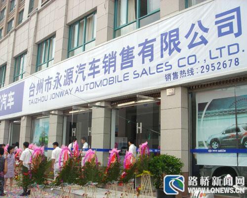 中国永源集团