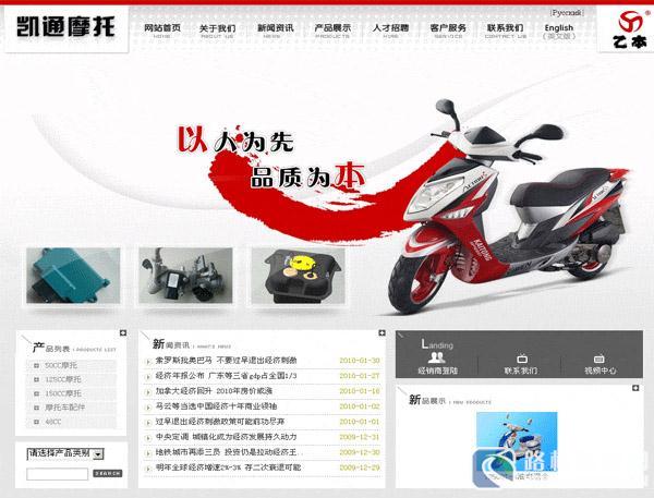 台州市凯通摩托车制造有限公司