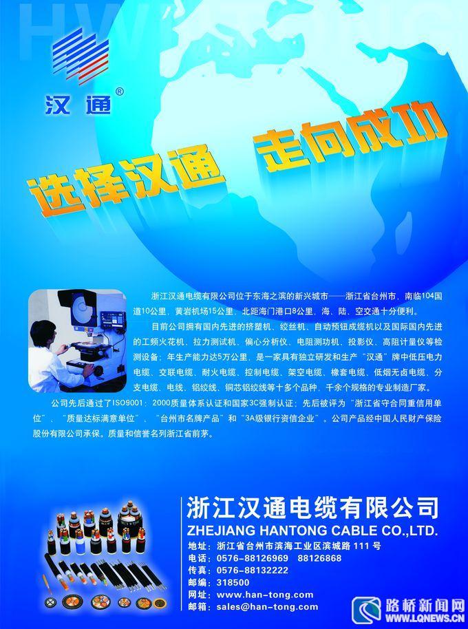 浙江汉通电缆有限公司